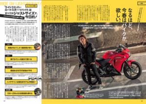 『Best Gear(ベスト・ギア)』3月号