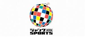 NEWジャンクスポーツ!浜田×スーパーアスリート=噂の真相 飛び出す!SP