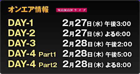 WOWOW「COUNTDOWN JAPAN 12/13」