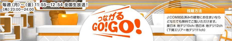 つながるGO!GO!』Love La Dollの突撃チャンネル訪問