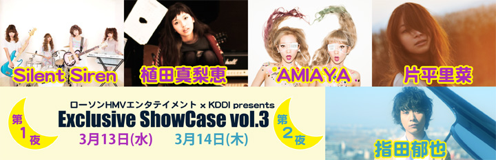 ローソンHMV エンタテイメント x KDDI presents Exclusive ShowCase vol.3