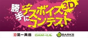 勝手にデスボイス・コンテスト 3D in Ozzfest Japan 2013