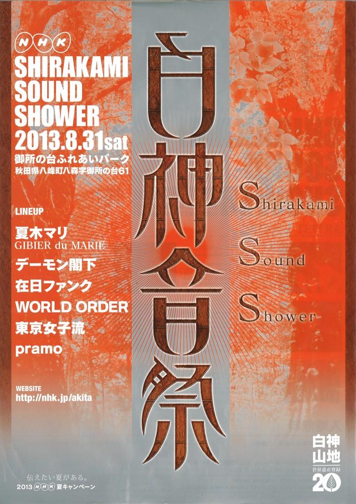 白神音祭 ~Shirakami Sound Shower~