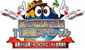 WOWOW『夏の無料放送11時間スペシャル