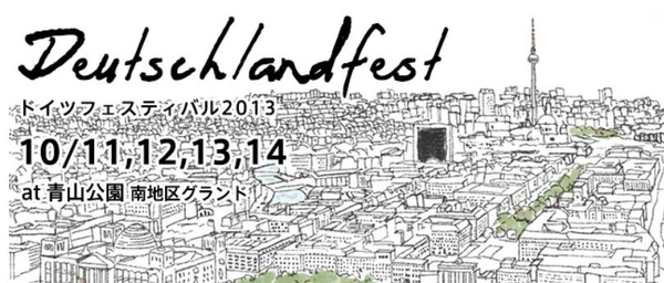 Deutschlandfest 2013