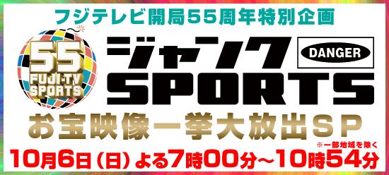ジャンクSPORTS お宝映像一挙大放出スペシャル