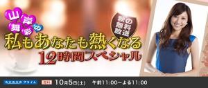 """秋の無料放送!山岸舞彩の""""私もあなたも熱くなる""""12時間スペシャル"""
