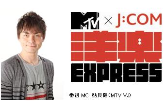 洋楽EXPRESS