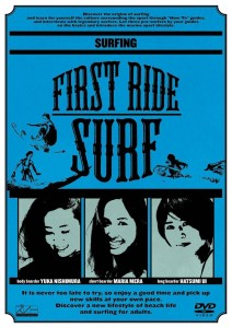 DVD「First RIDE Surf」