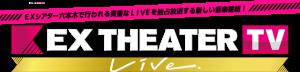 EXシアターTV Live