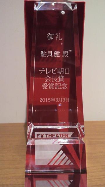 テレビ朝日会長賞