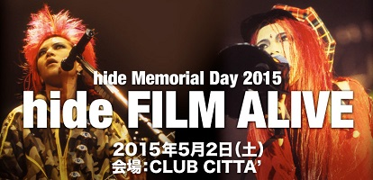 hide Memorial Day トークイベント