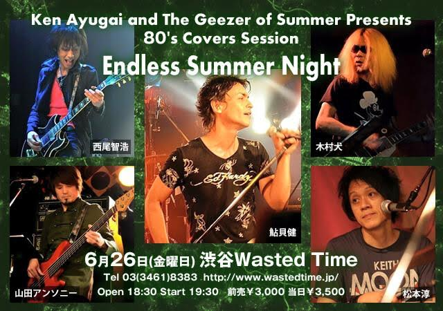 Ken Ayugai and Geezer of Summer Presents 80's Covers Session『Endless Summer Night』