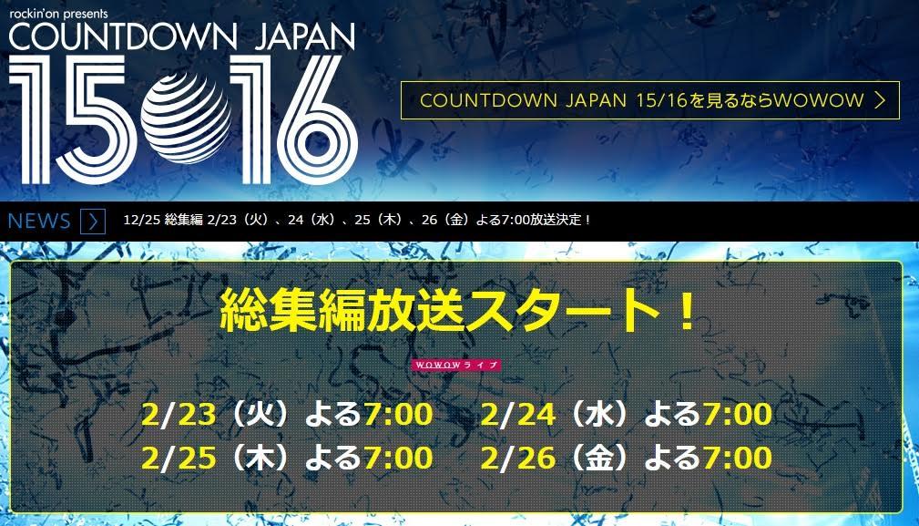 WOWOW「COUNTDOWN JAPAN 15/16」