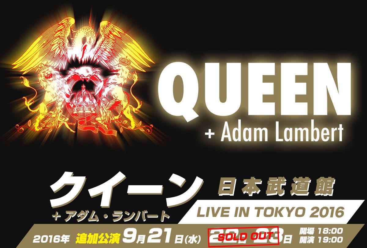 QUEEN+Adam Lambert LIVE IN TOKYO 2016