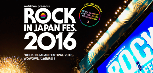 WOWOW『ROCK IN JAPAN FESTIVAL 2016』