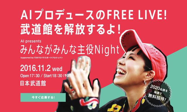 みんなが主役 Night』supported by TOKYO パラスポーツプロジェクト