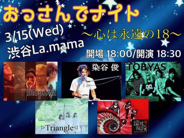 TOBYAS LIVE!!! 渋谷LA.MAMA『おっさんでナイト〜心は永遠の18〜』