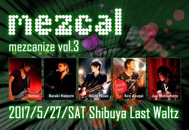 2017.05.27 (SAT) mezcal『mezcanize vol.3』@渋谷 Last Waltz Special Guest!!!