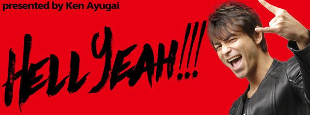 """ロックな英語T-シャツ """"HELL YEAH!!! presented by Ken Ayugai"""" 第1弾発売開始!!!"""