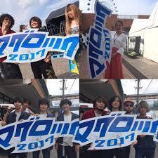 フジソニック2017 マグロック2017 熱気と歓喜!これが静岡の秋フェスだ!