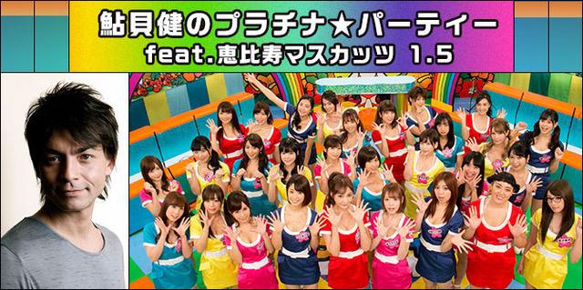 SMART USEN『鮎貝健のプラチナ★パーティー featuring 恵比寿マスカッツ1.5』