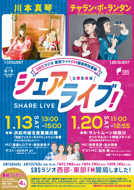 SBSラジオ 東部地区ワイドFM開局特番「シェアライブ!」