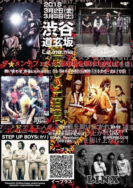 渋谷ラママ『ザ☆メンテフェスタ 道玄坂を駈け上がれ 2!! DAY1』