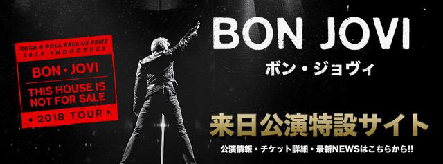 BON JOVI 来日公演