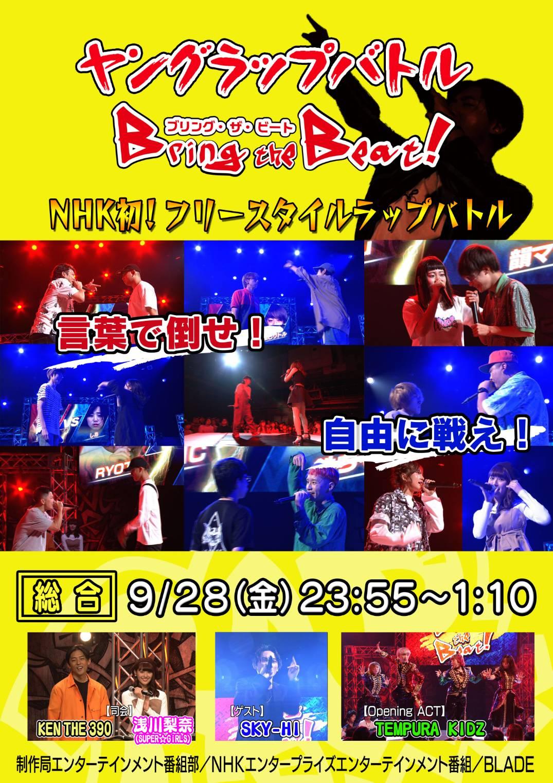 NHK総合『ヤングラップバトル〜BRING THE BEAT!〜』ナレーション!