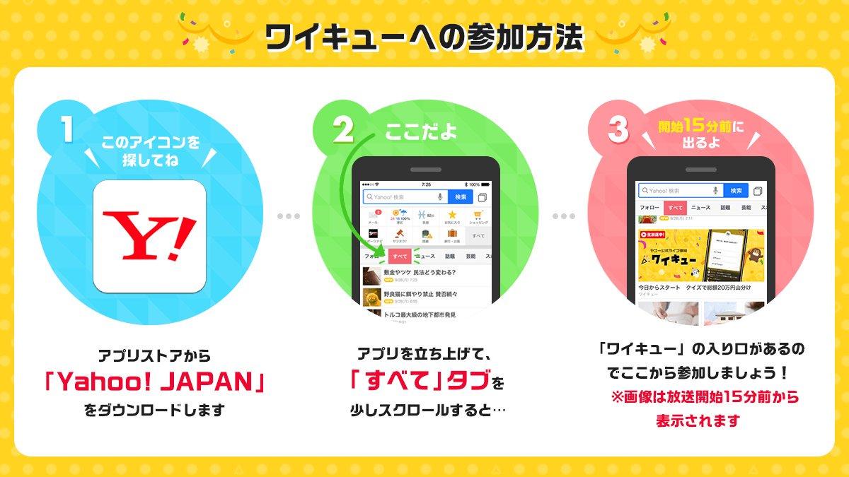 Yahoo! JAPAN「ワイキュー」