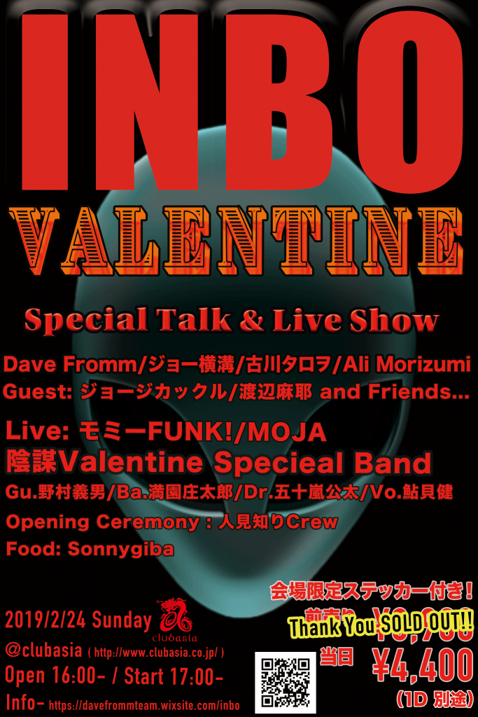 2019.02.24 (SUN) 陰謀Valentine Special Band Live @clubasia!!!