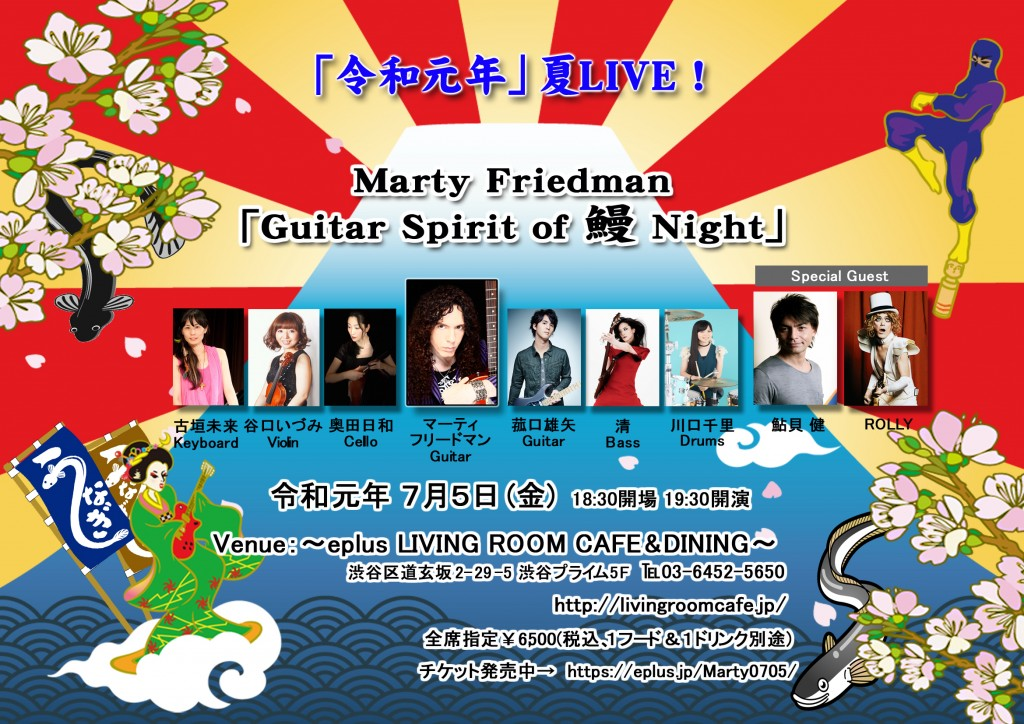 Guitar Spirit of 鰻 Night