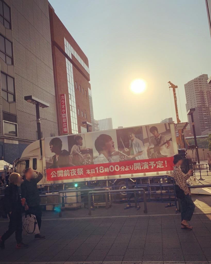 映画「小さな恋のうた」公開前夜祭MC!!!
