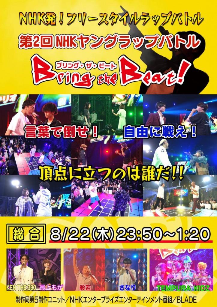 第2回 NHKヤングラップバトル〜Bring the Beat〜